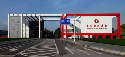 重钢长寿新区一号门(图片来源:重钢集团官网)