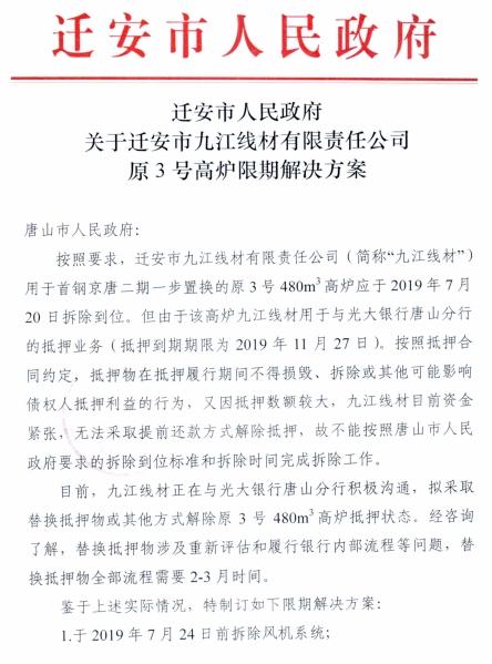 迁安市九江线材有限责任公司原3号高炉限期解决方案